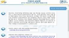 경기도, 전국 최초 지방세 정보 3115건 저작권 등록