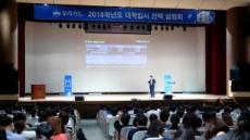우리카드, 2018년 대학입시 전략 설명회 성황리 개최