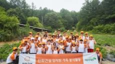 중증장애인과 온정 나눔…한화건설 '임직원 가족 여름맞이 봉사캠프'