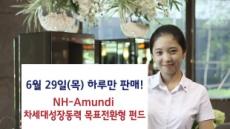 신한금융투자, 29일 하루만 'NH-아문디 차세대성장동력 목표전환형 펀드' 판매