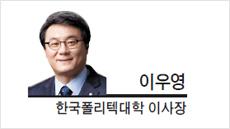 [헤럴드포럼-이우영 한국폴리텍대학 이사장] '농업인력 가뭄' 적셔줄 '스마트팜' 마중물