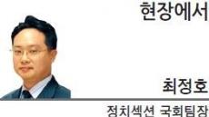 [현장에서-최정호 정치섹션 국회팀장]정치·선거문화 반성·발전으로 이어져야