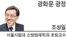 [광화문광장-조성일 서울시립대 소방방재학과 초빙교수]재난시 청와대 국가위기관리센터의 역할