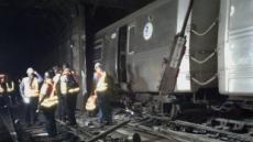 美 지하철 탈선사고, 800여명 뉴요커 출근길 발묶여