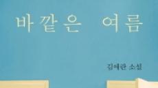 세월호의 시간, 소설가 김애란의 응시법