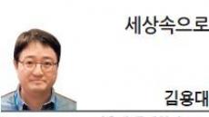 [세상속으로-김용대 서울대 통계학과 교수]트럼프와 기후변화: 과학과 정치의 충돌