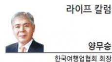 [라이프칼럼-양무승 한국여행업협회 회장]위기의 여행업과 새 정부의 역할