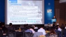 [헤럴드포토]  '주제 발표하는 서동원 대통령직속 규제개혁위원회 민간위원장'