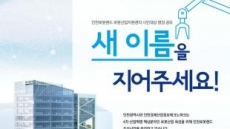인천로봇랜드 '로봇산업지원센터' 명칭 공모