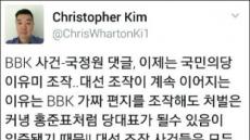 """김경준 """"BBK 조작 넘어가니, 대선조작도 나온 것"""""""