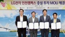 인천시, LG 전자 인천캠퍼스 확장 투자 협약