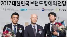 스파크ㆍ말리부, '2017 대한민국 브랜드 명예의 전당'으로 선정