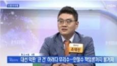 """""""安 비판했다고 방송정지""""…조대진 변호사 폭로 파문"""