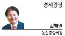 [경제광장-김병원 농협중앙회장]가뭄 극복에 5000만 국민의 힘 모아야