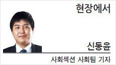 [현장에서-신동윤 사회섹션 사회팀 기자]행정가의 말 한마디