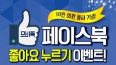 모비톡, 10만 회원 돌파 기념 '갤럭시S8' 지급 이벤트 실시