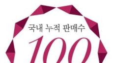 '리파 (ReFa)', 누적 판매 100만대 돌파