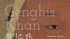 [리더스카페] '칭기스칸, 신 앞에 평등한 제국을 꿈꾸다'외 신간안내