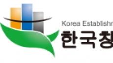 한국창업부동산정보원 '평창, 그리고 강원도' 부동산 세미나 개최
