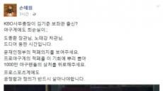 """두산베어스 논란에...손혜원 """"야구계에도 최순실이"""""""