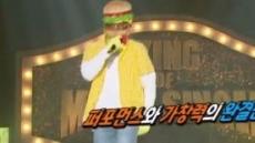 """""""김조한 120%""""…'복면가왕' MC햄버거 정체"""