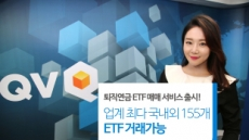 NH투자증권, '퇴직연금에 ETF 담을 수 있다'