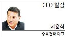[CEO칼럼-서용식 수목건축 대표]'작은 정부'와 '큰 공동체'