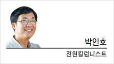 [라이프 칼럼-박인호 전원칼럼니스트] 귀농·귀촌 50만시대와 '농약 테러(?)'