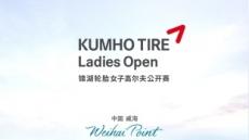 금호타이어 중국에서 여자오픈 개최