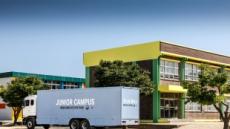 BMW 코리아 미래재단, 7만km 주행한 '모바일 주니어 캠퍼스' 새 단장