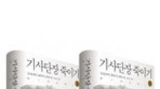 하루키 '기사단장죽이기' 폭발적 반응, 벌써 20만부