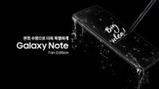 모비톡, '갤럭시노트FE(갤럭시노트7 리퍼폰)' 사전예약 특전에 '삼성노트북5' 추가