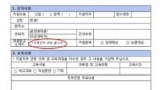 """공공기관 '블라인드 채용' 의무화…취준생 """"오히려 역차별"""""""