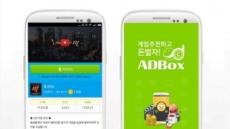 애드박스, '리니지M' 신규 캠페인 추가