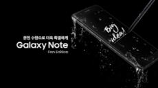 모비톡, '갤럭시노트FE' 구매시 LG 노트북 추가 지급