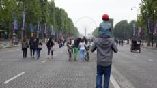 프랑스 파리의 통 큰 '차 없는 날'