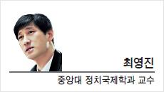 [세상속으로-최영진 중앙대 정치국제학과 교수]강한 대통령의 미덕