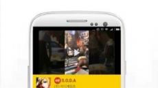 어플 모비, 모바일게임 기대작 'S.O.D.A' 스페셜 사전예약 쿠폰 추가