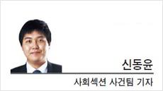 [현장에서]학폭 '무개념' 숭의초