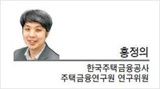 [경제광장-홍정의 한국주택금융공사 연구위원]견고한 상환능력심사로 LTV 완화해야