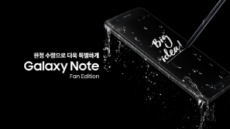 모비톡, '갤럭시노트FE(갤럭시노트7 리퍼폰)' 구매 특전 'PS4' 재고 소진 임박