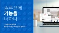 신규 쇼핑몰 솔루션 고도몰5,  이커머스 시장 성공적 안착
