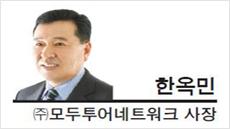 [헤럴드포럼-한옥민 (주)모두투어네트워크 사장] 한국의 관광산업과 우리의 과제