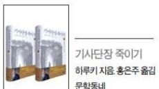 [리더스 카페]'기사단장 죽이기' 하루키 월드의 맛 고스란히