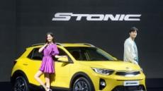 스토닉 연말엔 1600만원 미만 가솔린 모델 국내 출시