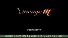 '리니지M 헝그리앱' 주말 특별 이벤트 개최