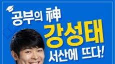 대우산업개발, 충남 서산에서 '공부의 신' 강성태 강연회 개최