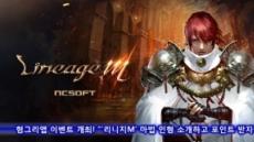 '리니지M 헝그리앱' 마법 인형 소개 이벤트 개최