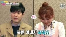 """임지현 '남남북녀' 커플 김진 측 """"깜짝 놀랐다, 안타까운 마음 감출 수 없어"""""""