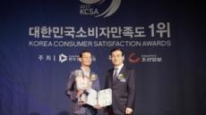 케이앤제이씨 '드림아이', '대한민국 소비자만족도 1위' 수상